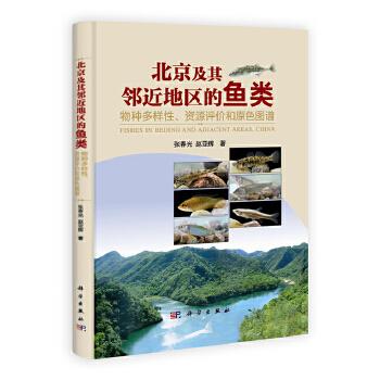 北京及其邻近地区的鱼类——物种多样性、资源评价和原色图谱