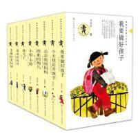 黄蓓佳经典小说集:我要做好孩子+今天我是升旗手+亲亲我的妈妈+艾晚的水仙球等(套装8册)