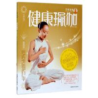 正版 亚洲美人景丽瑜伽 36式康体理疗瑜伽 健康瑜伽 书+DVD光盘