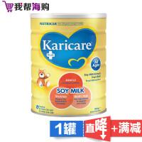 婴幼儿豆奶粉900G Nutricia爱他美可瑞康 不含牛奶及乳糖 低敏【海外购 澳洲直邮】