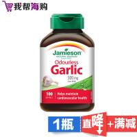 加拿大健美生Jamieson 无味大蒜浓缩软胶囊 100粒 增强免疫 香港直邮