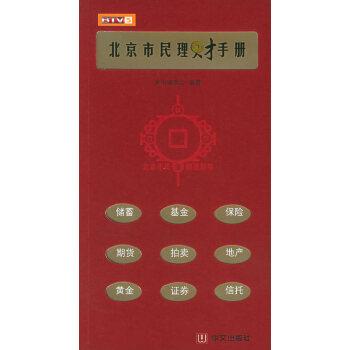 北京市民理财手册