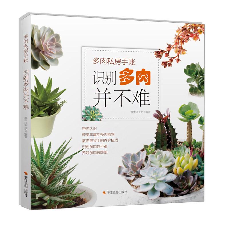 养护大全花卉盆栽植物室内 正版畅销花艺园艺书籍