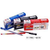 晨光文具 中性笔 0.5mm中性笔GP1720 考试办公中性笔