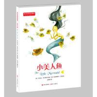 正版图书 英汉双语经典童话:小美人鱼 适合中高年级学生使用 6-14岁 赵晓华 9787514347258 现代出版社
