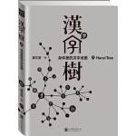汉字树2:身体里的汉字地图