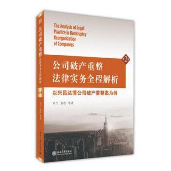 公司破产重整法律实务全程解析(以兴昌达博公司破产重整案为例第2版)