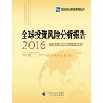 全球投资风险分析报告(2016)