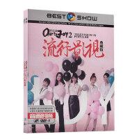 正版汽车载DVD光盘 热门影视原声金曲 欢乐颂2/择天记 歌曲精选碟