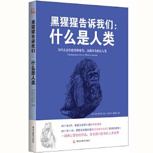 黑猩猩告诉我们:什么是人类