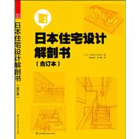 日本住宅设计解剖书 合订本 现代简约 居家空间 小户型 细部设计 室内设计图书籍