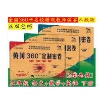 2017版 黄冈360定制密卷 五年级 5/五年级语文+数学+英语下册 人教版
