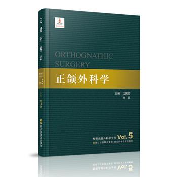 正颌外科学(精)/整形美容外科学全书