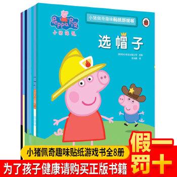 小猪佩奇趣味贴纸游戏书
