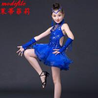茉蒂菲莉 儿童演出服 女六一幼儿园中小学表演服拉丁舞裙亮片纱裙流苏烫水钻舞蹈礼服