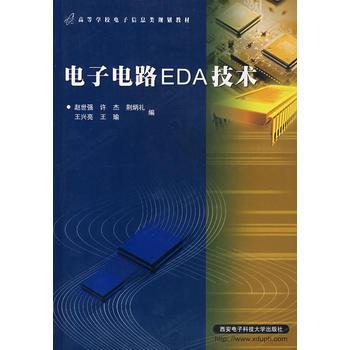 高等学校电子信息类规划教材:电子电路eda技术