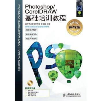 【旧书二手正版8成新】PhotoshopCorelDRAW基础培训教程 数字艺术教育研究室曾俊 2013年版