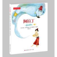 正版图书 英汉双语经典童话:阿拉丁 适合中高年级学生使用 6-14岁 赵晓华 9787514347265 现代出版社