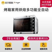 【苏宁易购】长帝 CRTF32KE烤箱家用烘焙多功能全自动大容量蛋糕面包电烤箱
