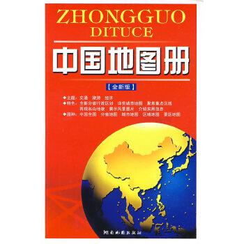 中国地图册[全新版]