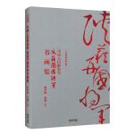 陕籍开国将军书画集(精装)