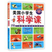 美国小学生科学课(奇妙的物理) 170个经典科学游戏 动手动脑玩转科学实验 提高思维能力 北京科学技术出版社 图书籍