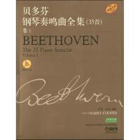 贝多芬钢琴奏鸣曲全集(35首)卷1附CD一张,巴里・库珀(Barry Cooper),上海音乐出版社【全新现货T】