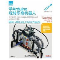 正版 学Arduino玩转乐高机器人 Arduino机器人制作指南 arduino编程入门书籍 Arduino程序设计教程书籍 Arduino机器人入门书籍