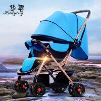 华婴 婴儿推车童车可坐可躺手推车八轮宝宝推车双向推行婴儿车