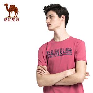 骆驼男装 2017年夏季新款圆领纯色印花日常清春男青年短袖T恤衫
