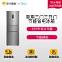 Midea/美的 BCD-258WTM(E)家用三门三开门节能省电冰箱