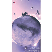 林海钢琴:从寂静到繁华(8CD)