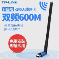 TP-link TL-WDN5200H(升级免驱版) 600M双频高增益无线USB网卡 外置天线,免驱动USB无线网卡 随身WiFi接收器,台式机/笔记本适用
