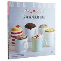 MUG CAKES杯子蛋糕 40个快速简易的杯子蛋糕制作图书