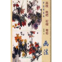荔枝枇杷石榴葡萄画法,赵树海 绘,天津杨柳青画社【现货】