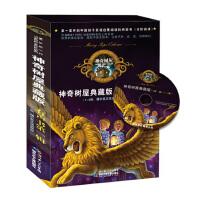 神奇树屋典藏版有声书(共8盒,32册,附CD)