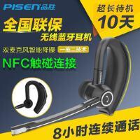 超长待机!Pisen/品胜 LE105无线蓝牙耳机iPhone6苹果7商务耳挂式6S开车用5S