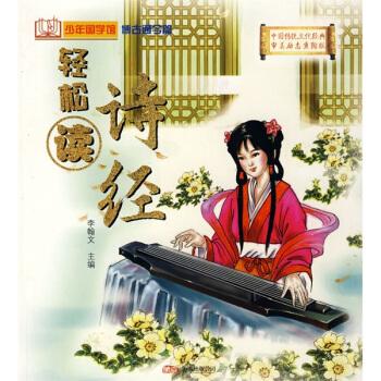 中国传统文化经典《诗经》