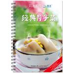 贝太厨房 经典月子菜(为新妈妈们准备的月子大餐)