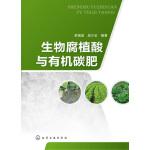 生物腐植酸与有机碳肥(生物腐植酸领域的又一本专著)
