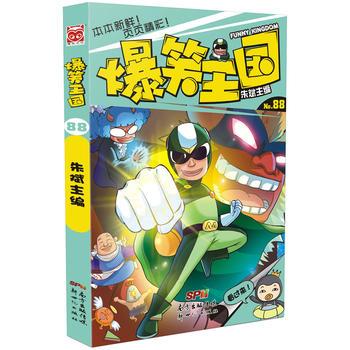 爆笑王国-No.88