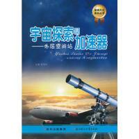 ▲发现天文奥秘丛书宇宙探索的加速器外层空间站/新 王郁松 9787538569759