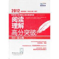 同等学力申请硕士学位英语考试阅读理解高分突破 刘仕美 9787511409768