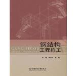 钢结构工程施工(电子书)