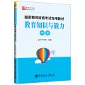 圣才教育:国家教师资格考试专用教材 教育知识与能力(中学)