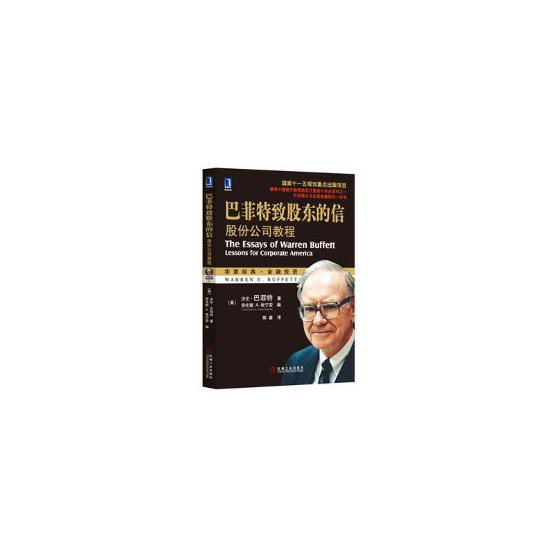 巴菲特致股东的信-华章经典金融投资巴菲特认为这是他*好的一本书 摩根大通银行推荐给百万富翁十本必读书之一