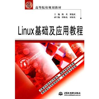LINUX基础及应用教程 陈英