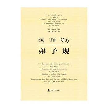 东方智慧丛书  弟子规(汉越对照)