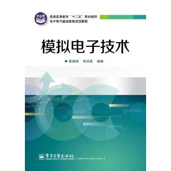 《模拟电子技术》(查丽斌.)【简介
