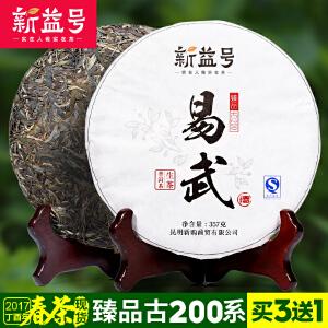 新益号 买3送1 2017春茶现货发售 普洱茶生茶 臻品200年古树茶357g 易武正山